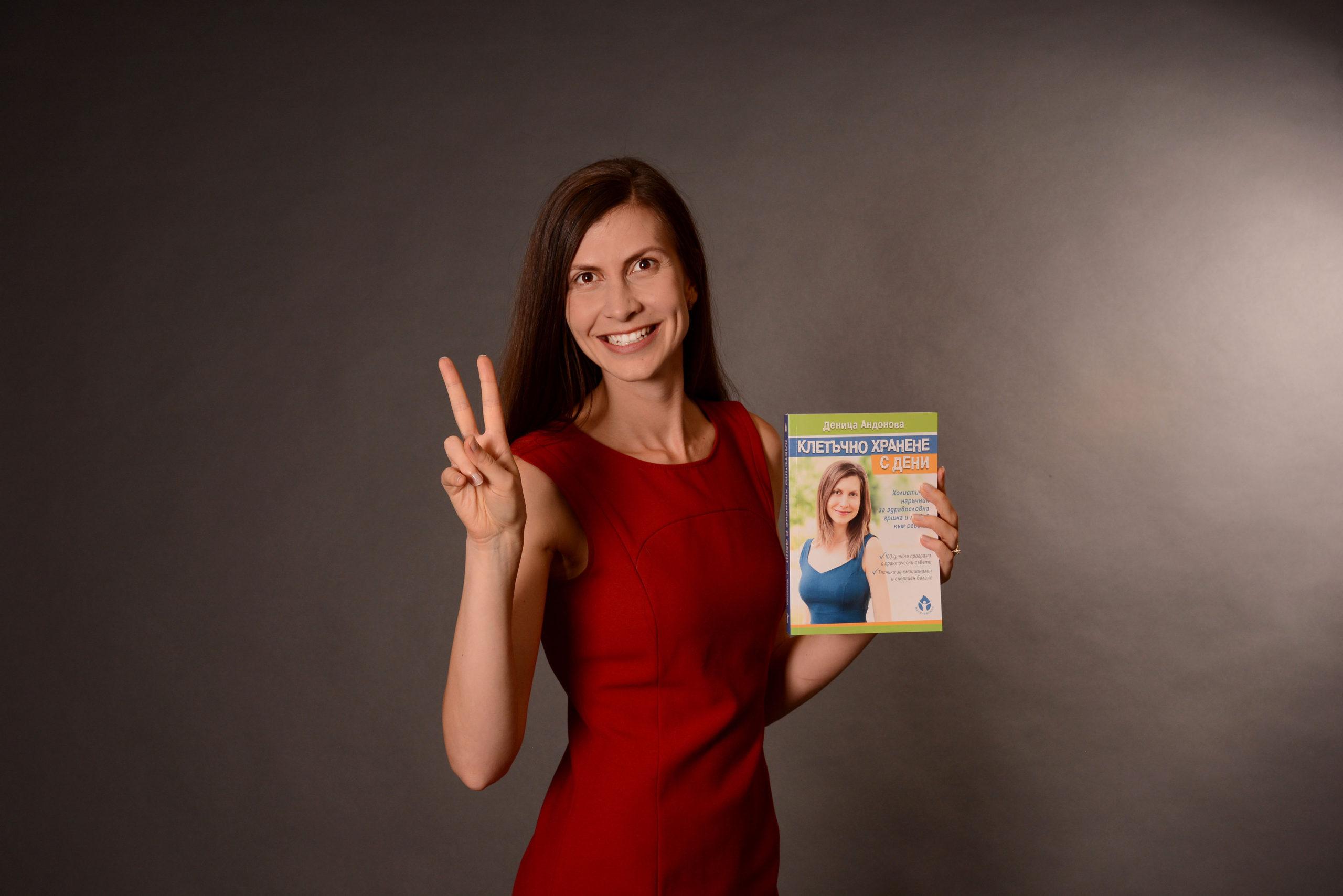 Управление на стреса за жени предприемачи – кратък наръчник за постигане на Ново ниво във всяка област от живота