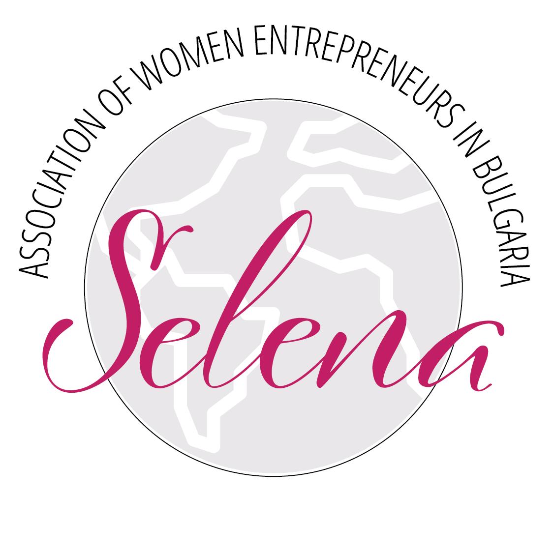"""Асоциация на жените предприемачи в България """"Селена"""""""