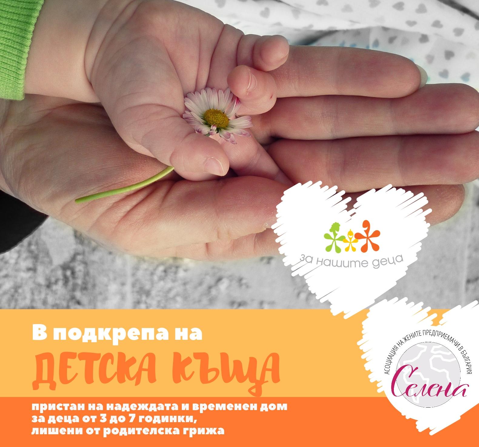 """В подкрепа на Детска къща и Фондация """"За нашите деца"""""""